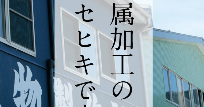 hasehiki_top
