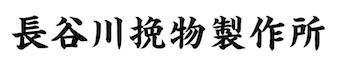 長谷川挽物製作所