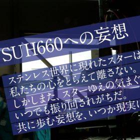 SUH660 2