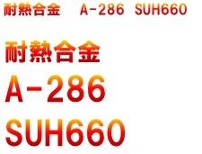 SUH660 - 3
