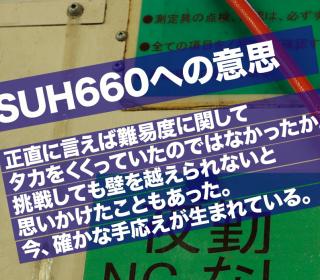 suh660意思