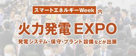 第4回火力発電expo
